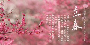 立春 暦の上 春の訪れ