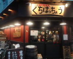 口八丁福島店 JR福島駅 聖天通り