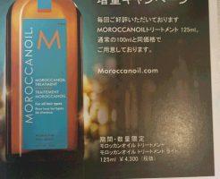 モロッカンオイル 増量 野田阪神駅前美容室 キャーンペーン