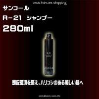 野田阪神駅前美容室 ヘマチン R-21シャンプー トリートメント