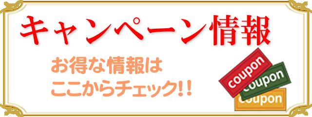 大阪市福島区美容室キャンペーンbanner