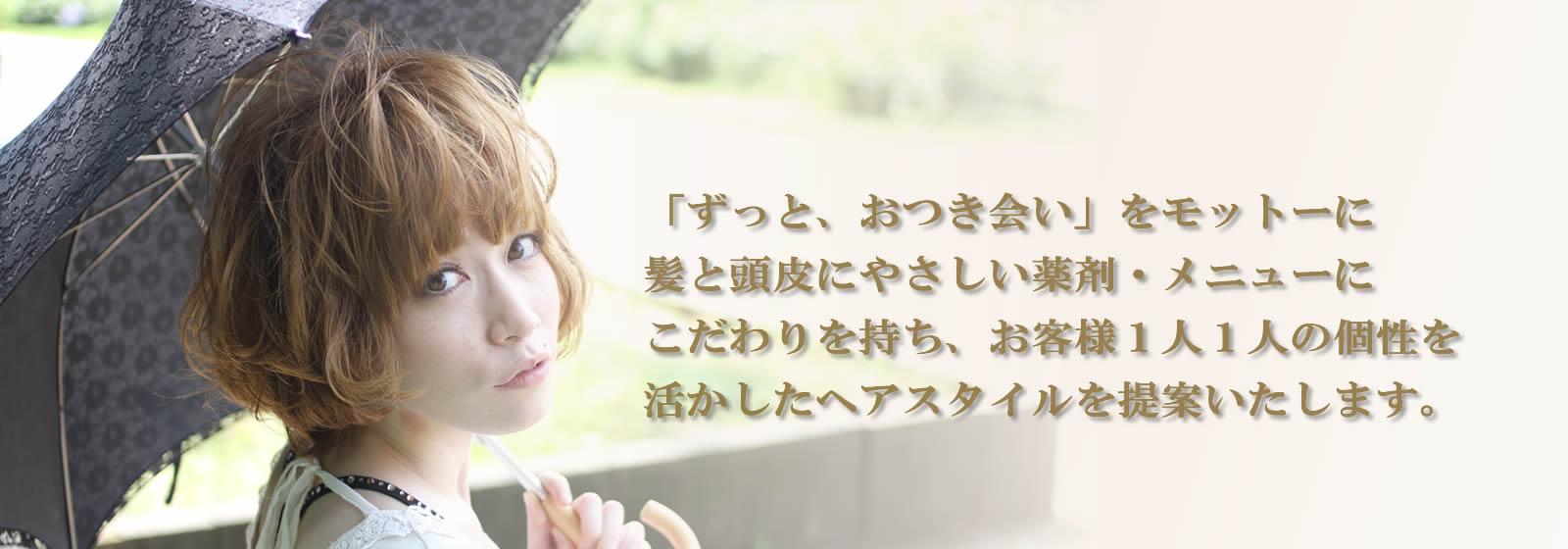大阪市福島区野田阪神駅前の美容院・美容室スニップメイン画像