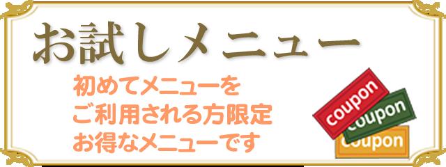 大阪市福島区美容室お試しメニューbanner