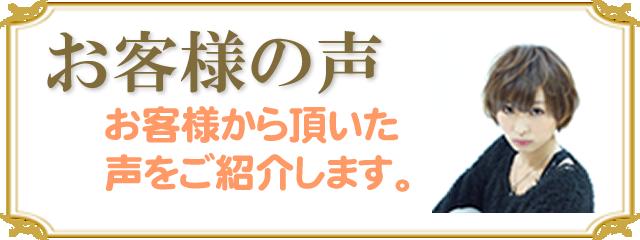 大阪市福島区美容室お客様の声バナー